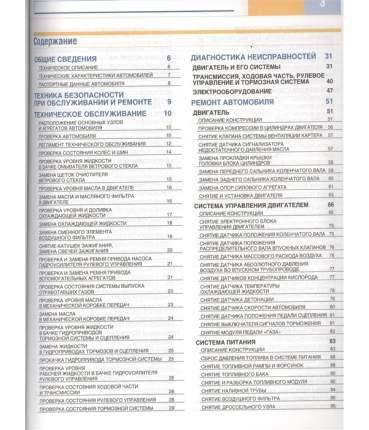 Книга Chevrolet Cobalt. Цветное руководство по ремонту и эксплуатации