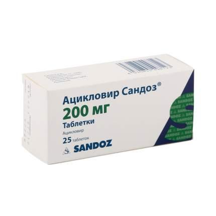 Ацикловир Сандоз таблетки 200 мг 25 шт.