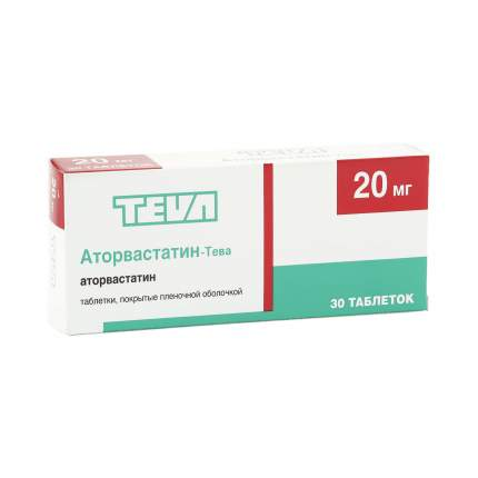 Аторвастатин-Тева таблетки 20 мг 30 шт.