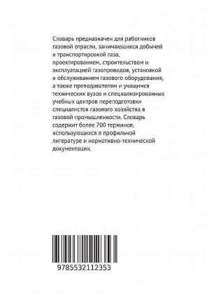Словарь Литрес «Словарь терминов газовой промышленности»
