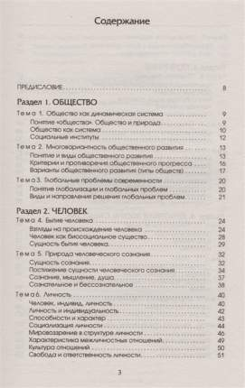 Егэ, Обществознание, Новый полный Справочник Школьника для подготовки к Егэ