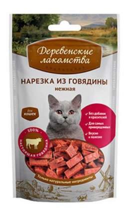 Лакомство для кошек Деревенские лакомства Нарезка из говядины нежная, 50г
