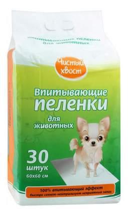 Пеленки для домашних животных Чистый Хвост, 60х60см, 30шт