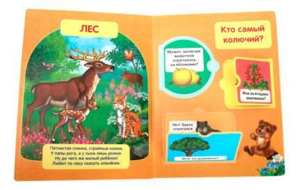 Книжка-Игрушка Умка Зоопарк