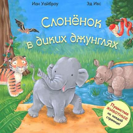 Книжка-Игрушка Мозаика-Синтез пушистые Животные. Слоненок В Диких Джунглях (Мс10313)