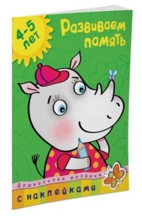Книга С наклейками Махаон Дошкольная Мозаика. Развиваем память (4-5 лет)