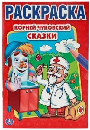 Раскраска Умка К. Чуковский. Сказки (202907)