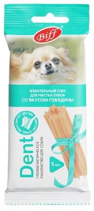 Лакомство для собак Titbit Biff Dent, палочки, говядина, 40г