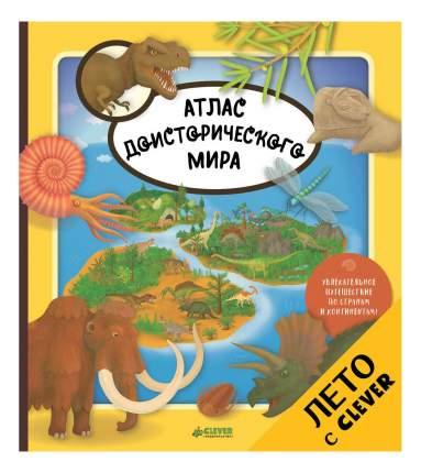 Книга Атлас Доисторич, Мира