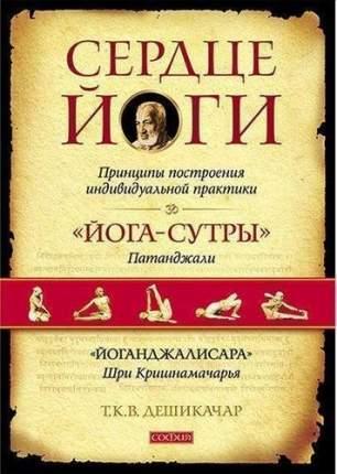 Книга Сердце йоги, Принципы построения индивидуальной практики
