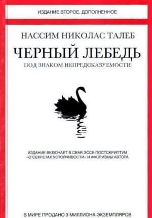 Книга Талеб Н, Чёрный лебедь, под Знаком Непредсказуемости