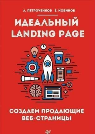 Книга Идеальный Landing Page, Создаём продающие Веб-Страницы