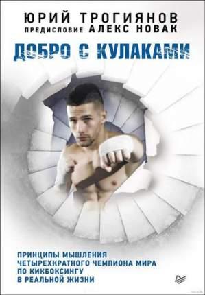 Книга Добро С кулаками, принципы Мышления Чемпиона по кикбоксингу В Реальной Жизни