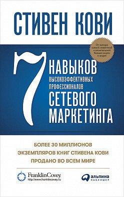 Книга 7 навыков высокоэффективных профессионалов сетевого маркетинга