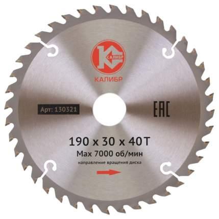 Пильный диск Калибр 190х30х40z 26310