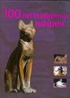 Книга 100 легендарных кошек