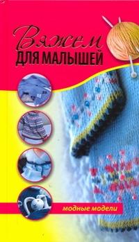 Вяжем для Малышей, Модные Модели