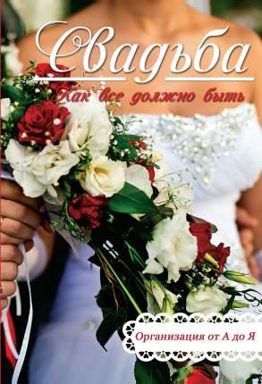 Свадьба, как все Должно Быть