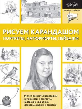 Книга Рисуем карандашом портреты, натюрморты, пейзажи