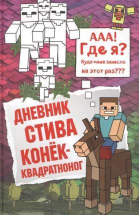 Комикс Дневник Стива. Книга 2, Конек-квадратноног