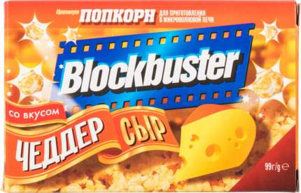 Попкорн Blockbuster чеддер сыр 99 г