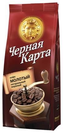 Кофе Черная карта aрабика молотый высший сорт 500 г