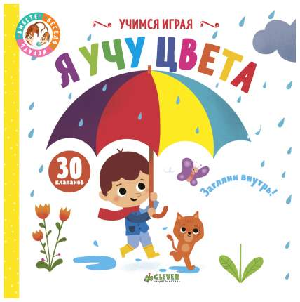 Интерактивная книжка с клапанами «Учимся играя. Я учу цвета»