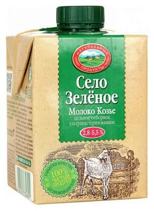 Молоко Село Зеленое козье цельное ультрапастеризованное 2.8%-5.6% 0.5 л