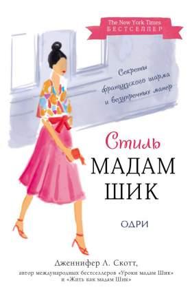 Книга Стиль Мадам Шик, Совершенствуй французский шарм и безупречные манеры