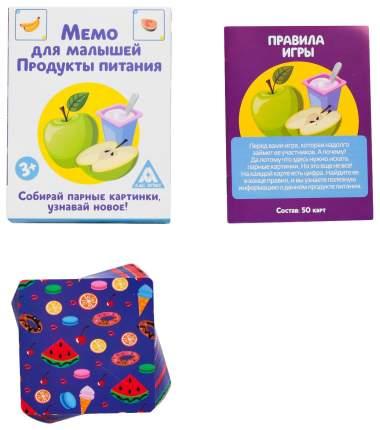 Игра развивающая МЕМО для малышей Продукты питания ЛАС ИГРАС