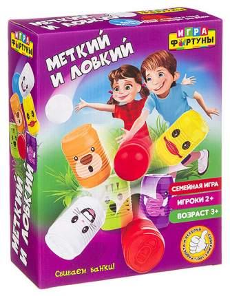 """Настольная семейная игра """"Меткий и ловкий"""""""