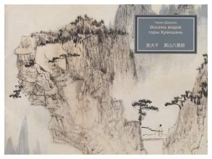 Книга Восемь видов горы Хуаншань
