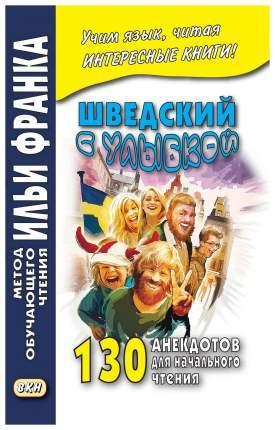 """Книга ВКН Франк И. """"Шведский с улыбкой. 130 анекдотов для начального чтения"""""""