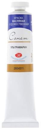 Масляная краска Невская Палитра Сонет ультрамарин 46 мл
