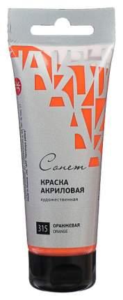 Акриловая краска НЕВСКАЯ ПАЛИТРА Сонет 28109315 Оранжевый 75 мл