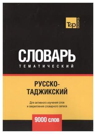 Книга Русско-таджикский тематический словарь. Для активного изучения слов и закрепления...