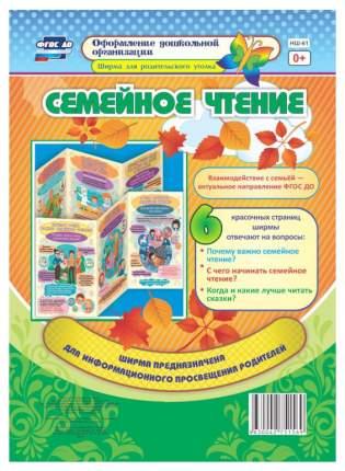 Семейное чтение: Ширмы с информацией для родителей и педагогов из 6 секций