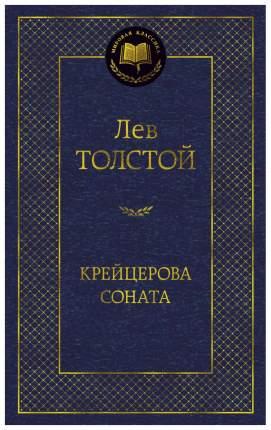 Книга Крейцерова Соната