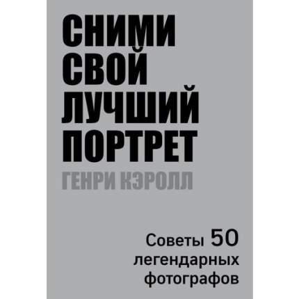 Книга Сними свой лучший портрет, Советы 50 легендарных фотографов