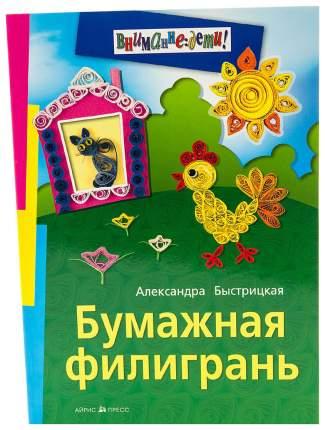 Книга Айрис-Пресс Быстрицкая А. и Бумажная Филигрань