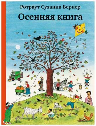 Книга Самокат Бернер Р. Осенняя книга