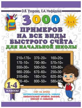 Книга 3000 примеров на все Виды Быстрого Счёта В начальной Школе, Самая Эффективная под...