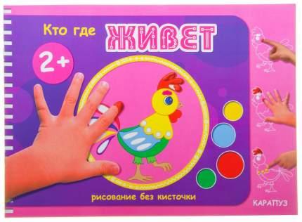 Книга карапуз колпакова М. кто Где Живет
