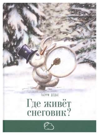 Где Живет Снеговик?