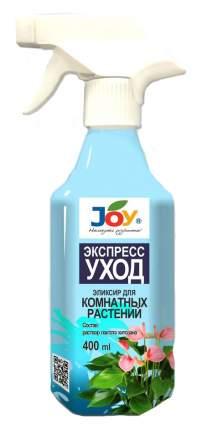 Эликсир для комнатных цветов Экспресс уход JOY, 400 мл