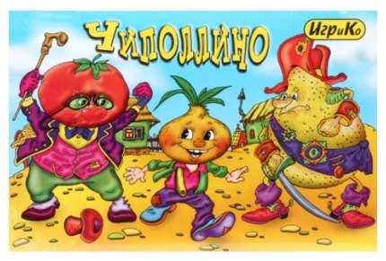 Семейная настольная игра ИгриКо Чиполлино