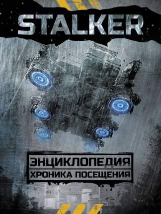 Артбук Энциклопедия STALKER (Артбук)