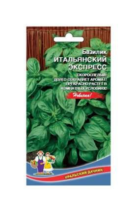 Семена Базилик Итальянский Экспресс, 0,25 г Уральский дачник