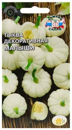 Семена Тыква декоративная Малыши, 1 г СеДеК