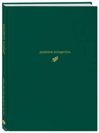Дневник кондитера